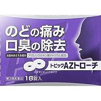 【第3類医薬品】トピックAZトローチ 18錠