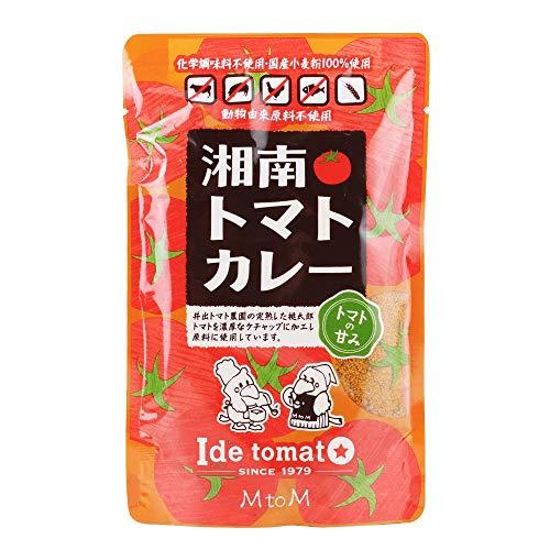 井出トマト農園 湘南トマトカレー 150g (国産小麦100%使用、動物由来原料・化学調味料完全不使用)