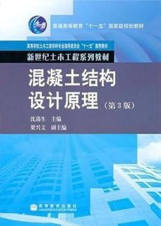 新世纪土木工程系列教材普通高等教育十一五国家级规划教材混凝土结构设计原理(第3版)