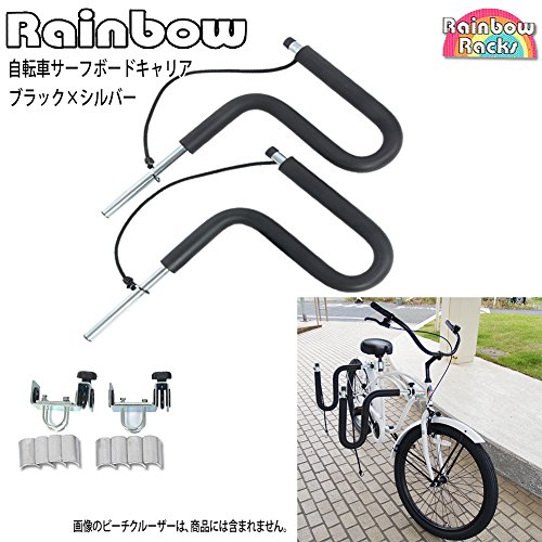 Rainbow レインボー 自転車サーフボードキャリア 自転車キャリア ブラック×シルバー