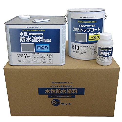 アトムハウスペイント 水性防水塗料 8�uセット 中塗り:グレー (ウレタン防水以外の旧塗膜塗り替え・FRP防水・合成ゴムシート素地用)