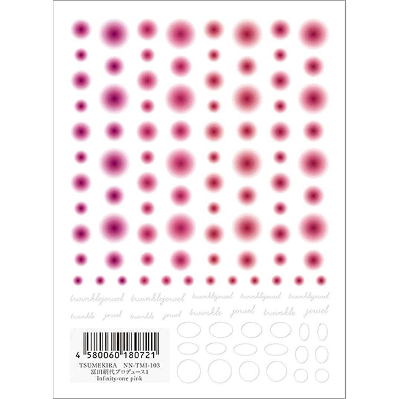 戦うボトルに対処するTSUMEKIRA(ツメキラ) ネイルシール 冨田絹代プロデュース1 Infinity-one pink NN-TMI-103