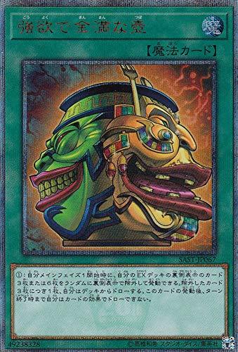 遊戯王 SAST-JP067 強欲で金満な壺 (日本語版 20thシークレットレア) SAVAGE STRIKE サベージ・ストライク