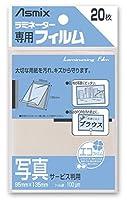アスカ ラミネーターフィルム20枚写真サービス判 BH-107 00704326【まとめ買い10袋セット】