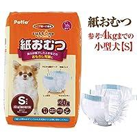 犬用 紙おむつ・S(老犬介護・生理・サニタリー 使い捨ておむつ)