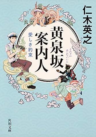 黄泉坂案内人 愛しき約束 (角川文庫)