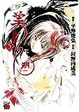 吸血姫美夕 朔 5 (チャンピオンREDコミックス)