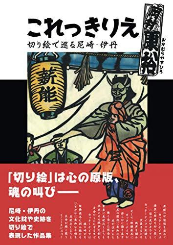 これっきりえ 切り絵で巡る尼崎・伊丹の詳細を見る