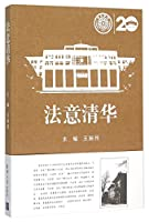 The Spirit of the Laws in Tsinghua University (Chinese Edition)