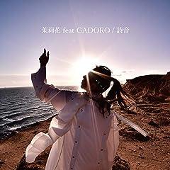 詩音「茉莉花 feat GADORO」のCDジャケット