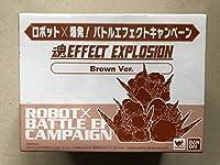 ロボット×爆発!バトルエフェクトキャンペーン魂EFFECT EXPLOSION Brown Ver.