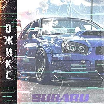Джикс Subaru