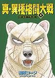 真・異種格闘大戦 : 4 (アクションコミックス)