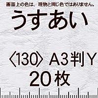 レザック66(淡色少量)A3Y<130>うすあい(20枚)
