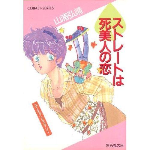 スペードストレートは死美人の恋 (集英社文庫―コバルトシリーズ)