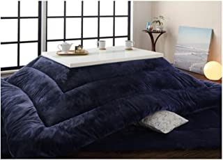 とろける極上肌ざわりこたつ掛け敷き布団2点セット ボリュームアップ 暖かさ2倍 掛け布団洗濯OK 防ダニ (6尺長方形【掛け布団(205×285cm)、敷き布団(190×270cm)】, ミッドナイトブルー)