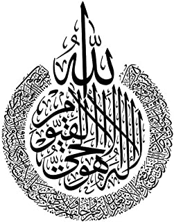 ملصقات جدارية لتزيين غرف النوم والمعيشة بتصميم عبارات معتقدات اسلامية مصنوعة من بلاستيك بي في سي