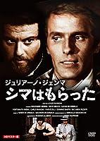 ジュリアーノ・ジェンマ シマはもらった HDマスター版 [DVD]