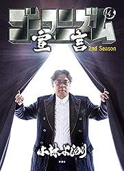 ゴーマニズム宣言 2nd Season 第4巻 (SPA!コミックス)