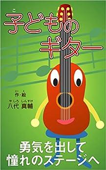 [八代 真輔]の子どものギター