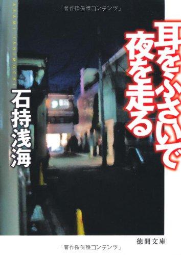耳をふさいで夜を走る (徳間文庫)