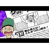 第7話・第8話 藤井頼太/EDMの貴公子降臨!