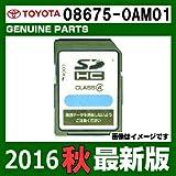 トヨタ(TOYOTA) トヨタ純正 ナビゲーション用 地図更新SDカード 全国版 08675-0AM01