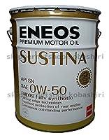 エネオス サスティナ 0W-50 SN 100%化学合成油 20L