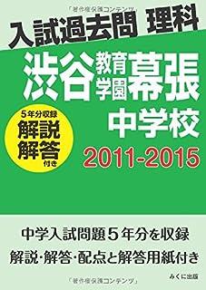 入試過去問理科(解説解答付き) 2011-2015 渋谷教育学園幕張中学校