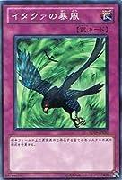 遊戯王カード 【 イタクァの暴風 】 SD19-JP030-N 《ドラグニティ・ドライブ》