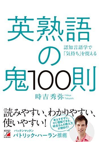 英熟語の鬼100則 (アスカカルチャー)