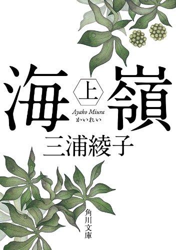海嶺(上)<海嶺> (角川文庫)