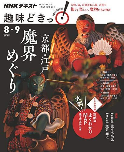 京都・江戸 魔界めぐり (NHK趣味どきっ!)