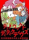 READING MUSEUM「デッドロックド・ディティクティヴズ~百万探偵都市の史上...[DVD]