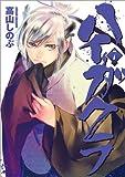 ハイガクラ: 7 (ZERO-SUMコミックス)