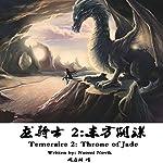 Page de couverture de 龙骑士 2:东方阴谋 - 龍騎士 2:東方陰謀 [Temeraire 2: Throne of Jade]
