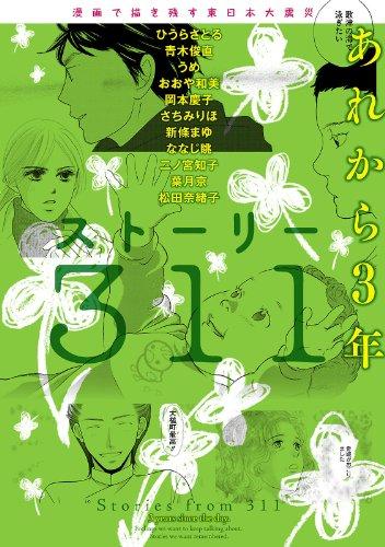 漫画で描き残す東日本大震災 ストーリー311 あれから3年 (カドカワデジタルコミックス)