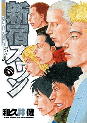 新宿スワン(38) (ヤングマガジンコミックス)