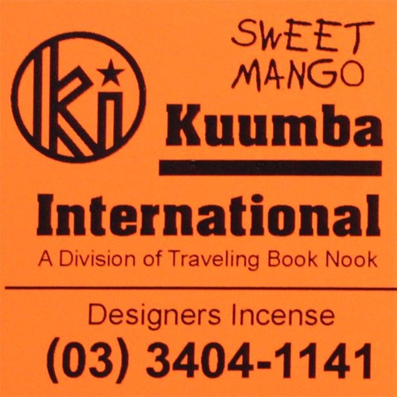 全く仕事に行くボウルKUUMBA / クンバ『incense』(SWEET MANGO) (Regular size)
