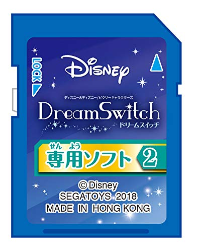 『ディズニー&ディズニー/ピクサーキャラクターズ Dream Switch ( ドリームスイッチ ) 専用ソフト2』の2枚目の画像