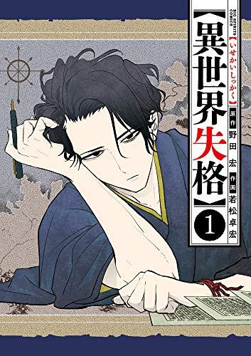 異世界失格 (1) (ビッグコミックス)