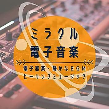 ミラクル電子音楽:電子楽器・芸術音楽・静かなBGM・ヒーリングミュージック