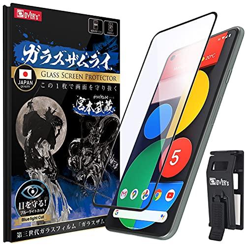 ブルーライトカット (日本品質 Google Pixel 5 用 ガラスフィルム 3D全面保護 フィルム ピクセル5 用 ブルーライト カット らくらくクリップ付き ガラスザムライ OVER's 293-blue-2.5d-bk