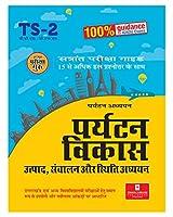 Paryatan Vikas Ts-02 (Hindi)