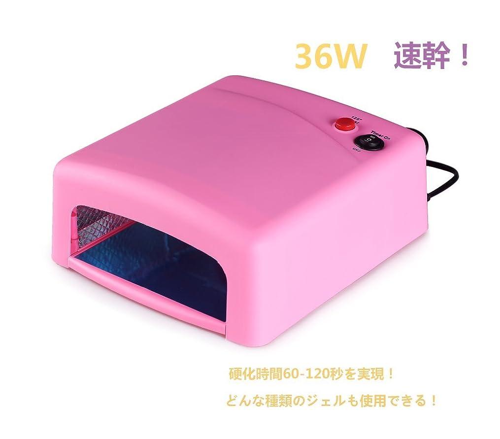 不確実亜熱帯持続的UVライト 36W ピンク ネイル レジンクラフト用にも最適 ネイルドライヤー クラフト紫外線ライト 365nm ハイパワー タイマー付き 4本の蛍光球付き ジェル uvライト レジン【日本語取扱説明書付】