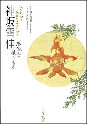 神坂雪佳 琳派を継ぐもの (ToBi selection) - 福井 麻純, 細見美術館