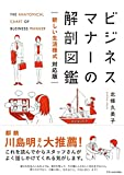 ビジネスマナーの解剖図鑑 新しい生活様式対応版