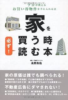 家を買う時 必ず!読む本