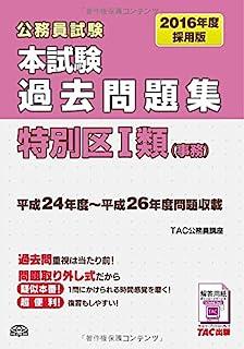 本試験過去問題集 特別区1類 (事務) 2016年度採用 (公務員試験)