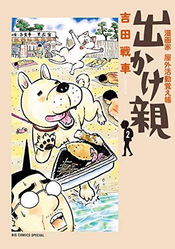 出かけ親(2) (ビッグコミックススペシャル)
